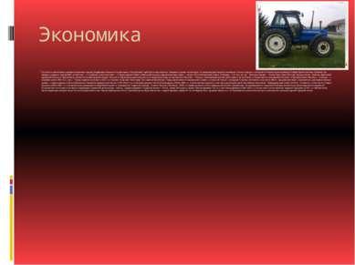 Экономика Состоит из автономных административных единиц Федерации Боснии и Ге...