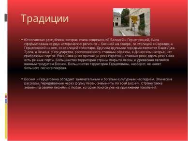Традиции Югославская республика, которая стала современной Боснией и Герцегов...