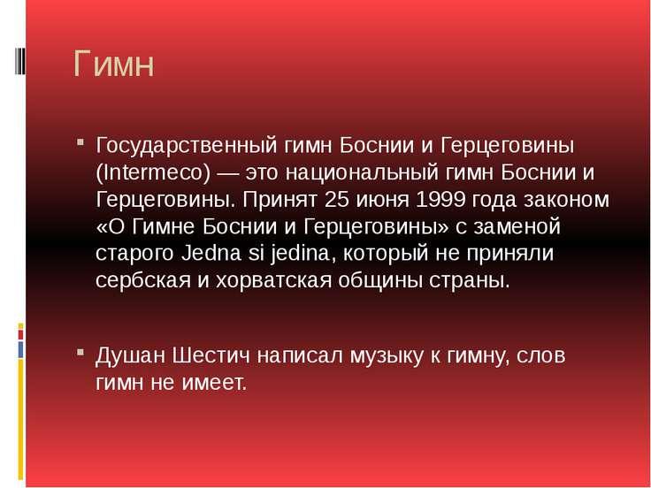 Гимн Государственный гимн Боснии и Герцеговины (Intermeco) — это национальный...