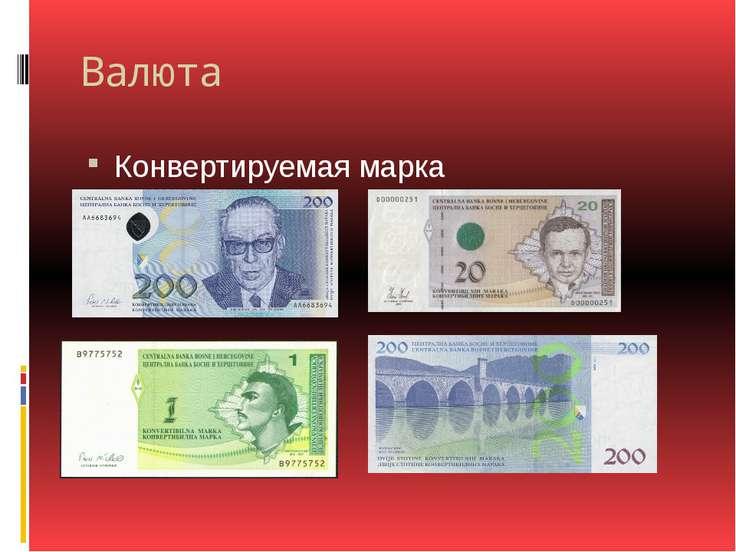 Валюта Конвертируемая марка