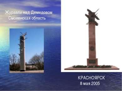 Журавли над Демидовом Смоленская область КРАСНОЯРСК 8 мая 2005