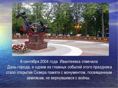 8 сентября 2004 года Ивантеевка отмечала День города, и одним из главных собы...