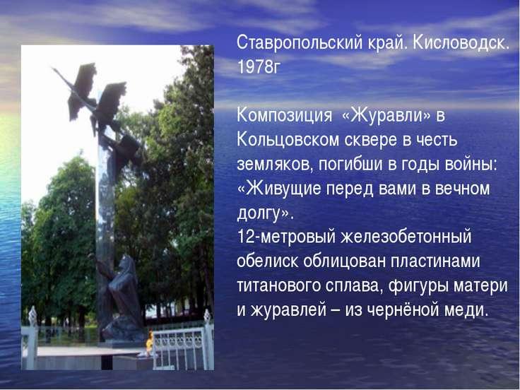 Ставропольский край. Кисловодск. 1978г Композиция «Журавли» в Кольцовском с...