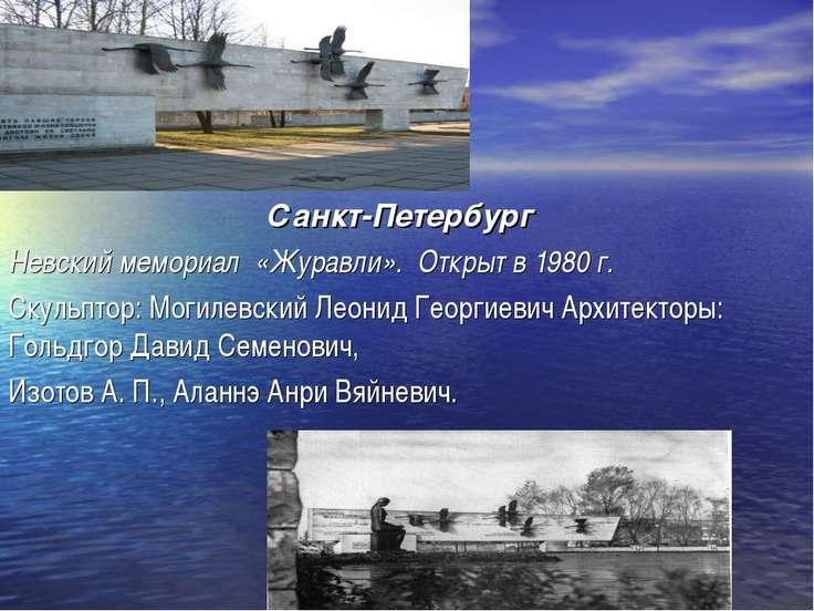 Санкт-Петербург Невский мемориал «Журавли». Открыт в 1980 г. Скульптор: Могил...