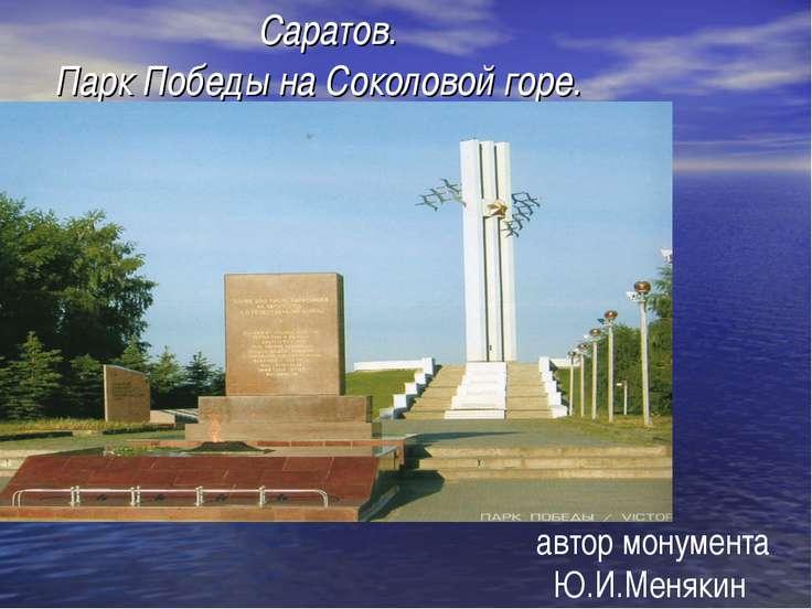Саратов. Парк Победы на Соколовой горе. автор монумента Ю.И.Менякин