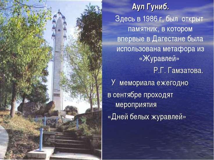 Аул Гуниб. Здесь в 1986 г, был открыт памятник, в котором впервые в Дагестане...
