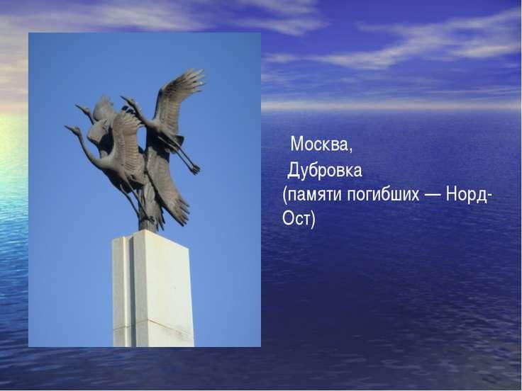 Москва, Дубровка (памяти погибших— Норд-Ост)
