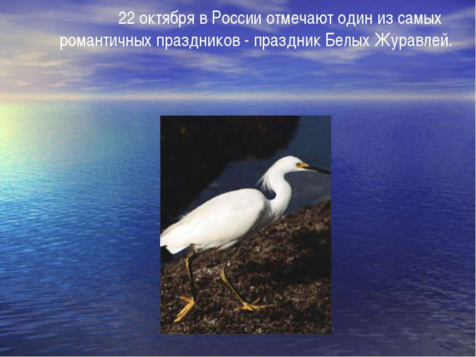 22 октября в России отмечают один из самых романтичных праздников - праздник ...