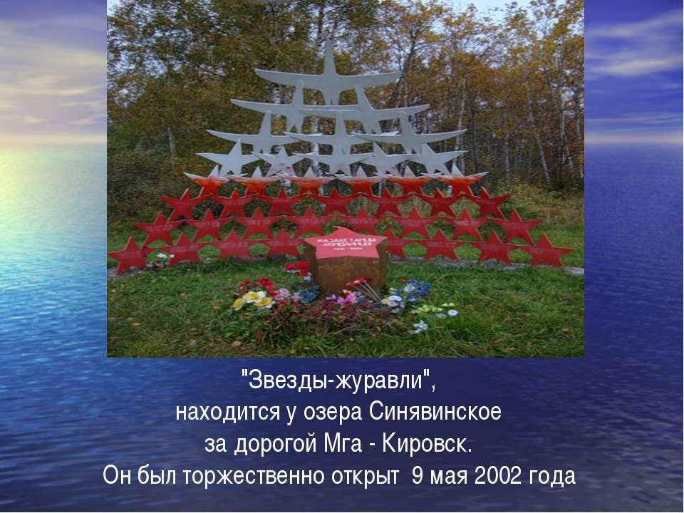 """""""Звезды-журавли"""", находится у озера Синявинское за дорогой Мга - Кировск. Он ..."""