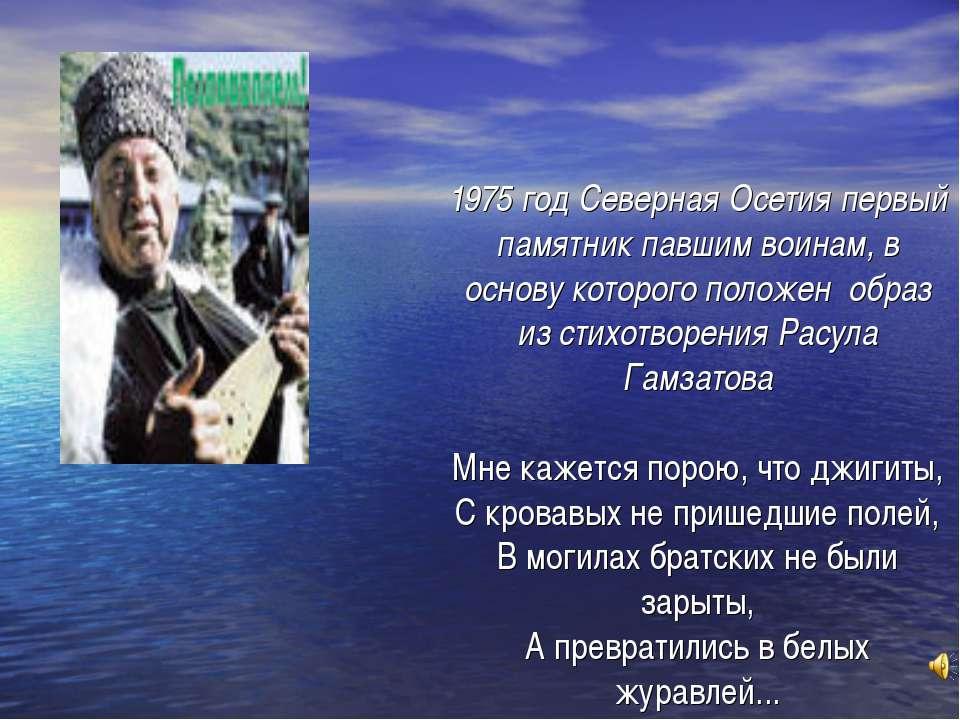 1975 год Северная Осетия первый памятник павшим воинам, в основу которого пол...