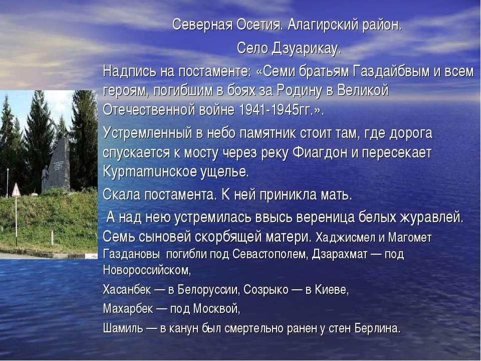 Северная Осетия. Алагирский район. Село Дзуарикау. Надпись на постаменте: «Се...