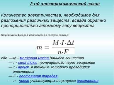 2-ой электрохимический закон Количество электричества, необходимое для разлож...