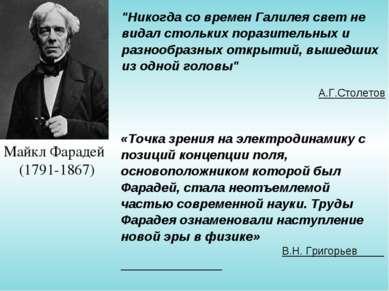 """Майкл Фарадей (1791-1867) """"Никогда со времен Галилея свет не видал стольких п..."""