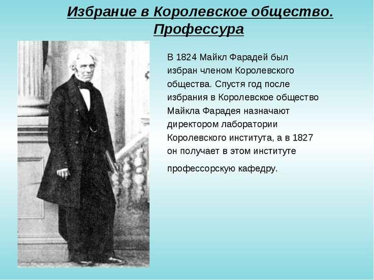 Избрание в Королевское общество. Профессура В 1824 Майкл Фарадей был избран ч...
