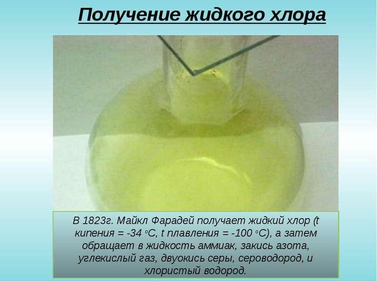 В 1823г. Майкл Фарадей получает жидкий хлор (t кипения = -34 оС, t плавления ...