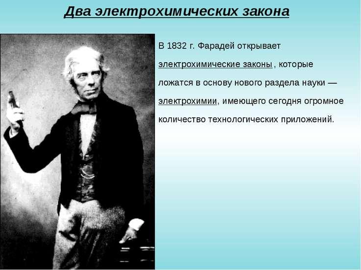 Два электрохимических закона В 1832г. Фарадей открывает электрохимические за...