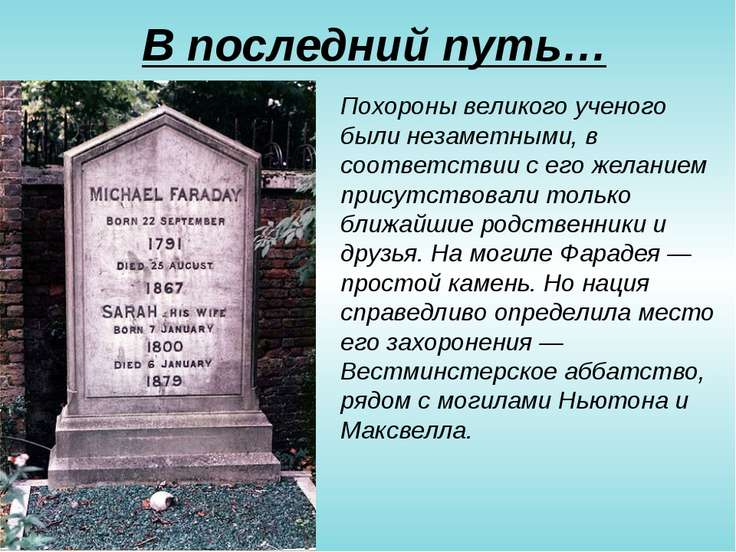 Похороны великого ученого были незаметными, в соответствии с его желанием при...