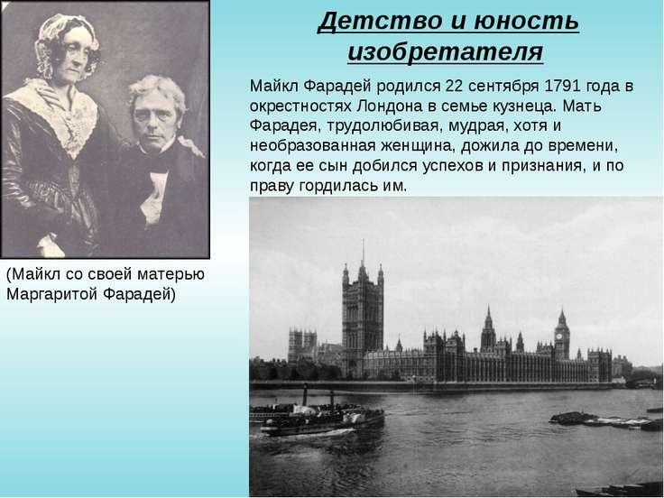 Детство и юность изобретателя Майкл Фарадей родился 22 сентября 1791 года в о...