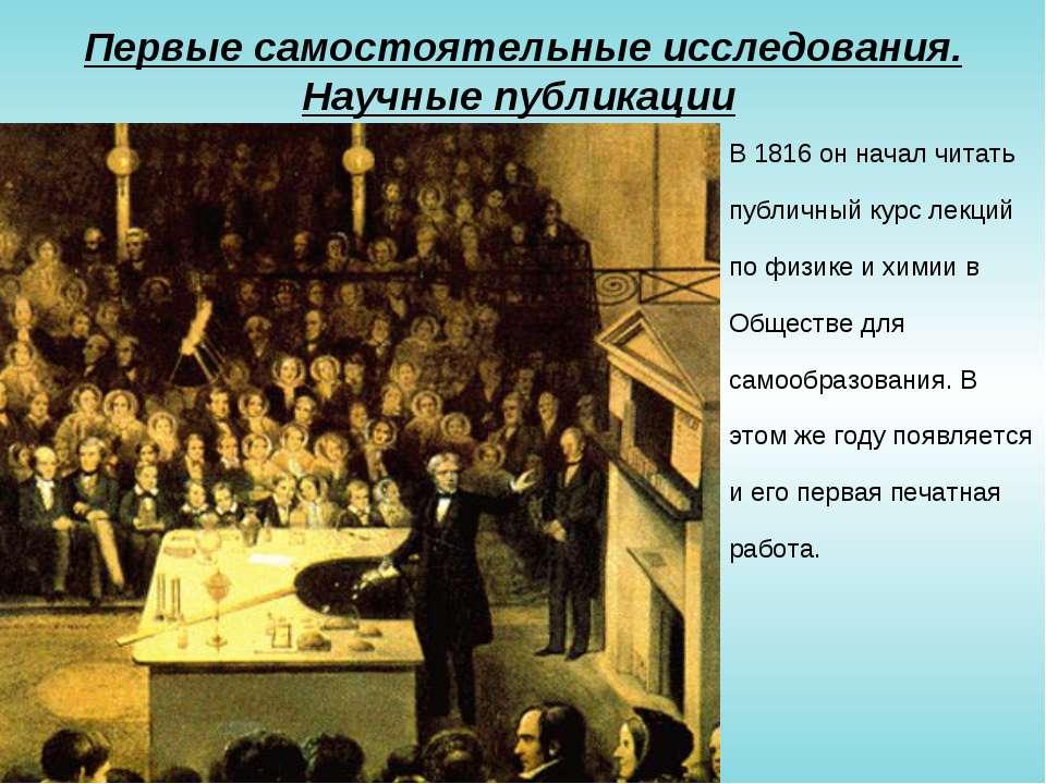 Первые самостоятельные исследования. Научные публикации В 1816 он начал читат...