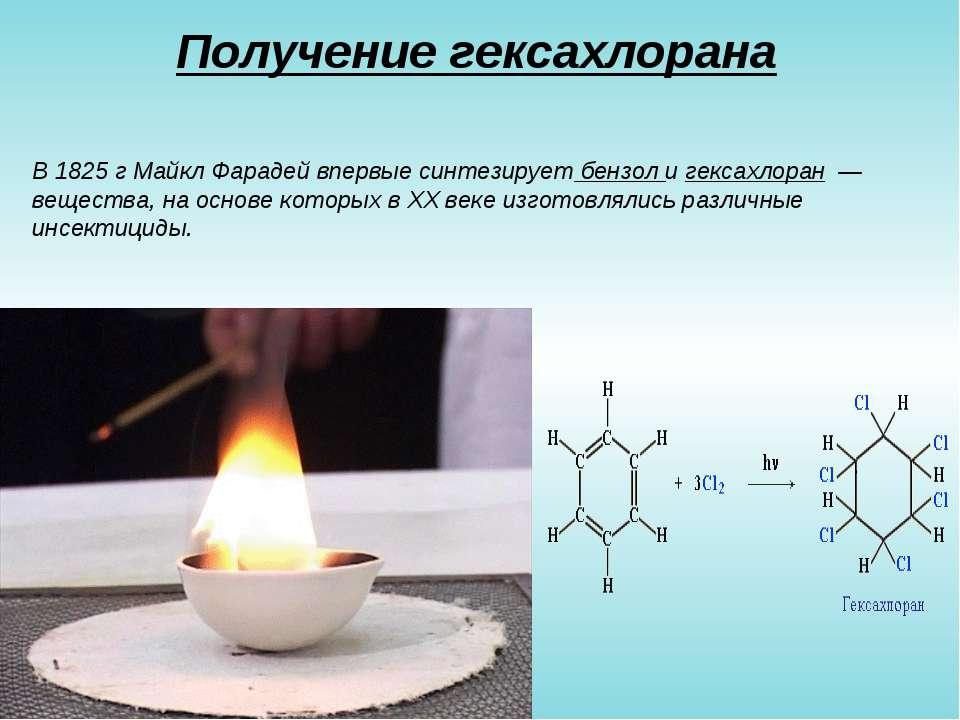Получение гексахлорана В 1825г Майкл Фарадей впервые синтезирует бензол и ге...
