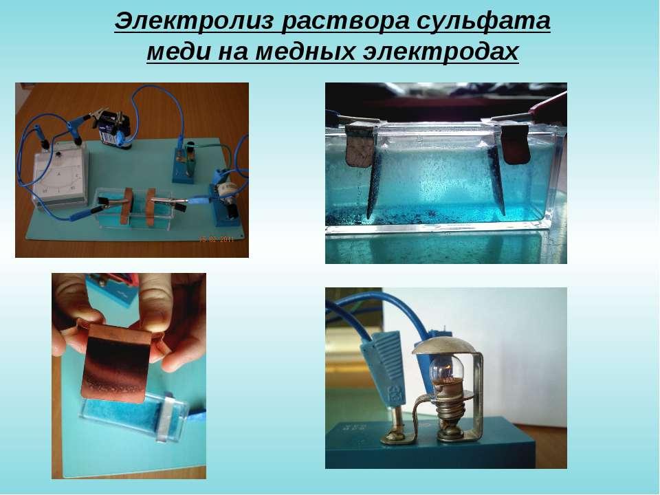 Электролиз раствора сульфата меди на медных электродах