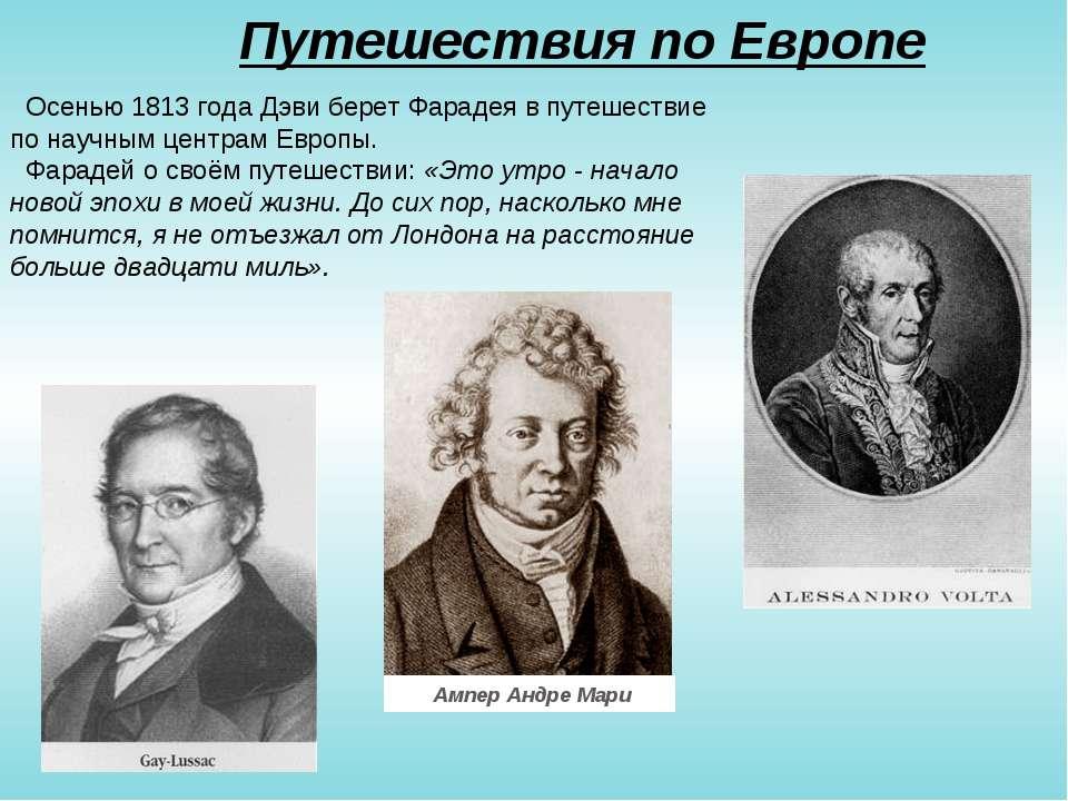 Путешествия по Европе Осенью 1813 года Дэви берет Фарадея в путешествие по на...
