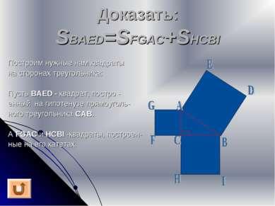 Доказать: SBAED=SFGAC+SHCBI Построим нужные нам квадраты на сторонах треуголь...