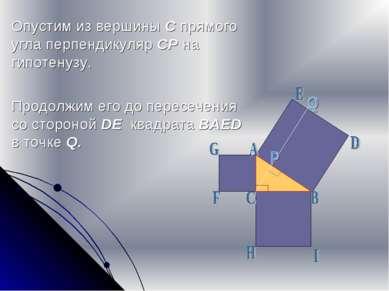 Опустим из вершины С прямого угла перпендикуляр CP на гипотенузу. Продолжим е...