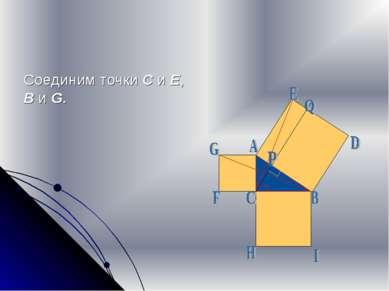 Соединим точки C и E, B и G.
