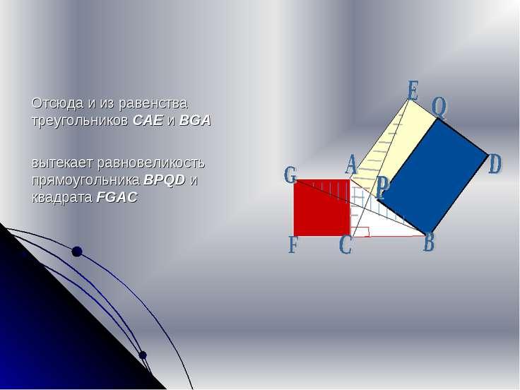 Отсюда и из равенства треугольников CAE и BGA вытекает равновеликость прямоуг...