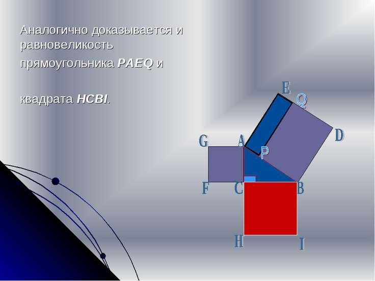 Аналогично доказывается и равновеликость прямоугольника PAEQ и квадрата HCBI.