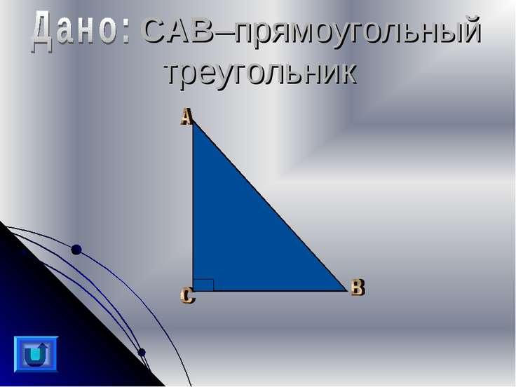 CAB–прямоугольный треугольник