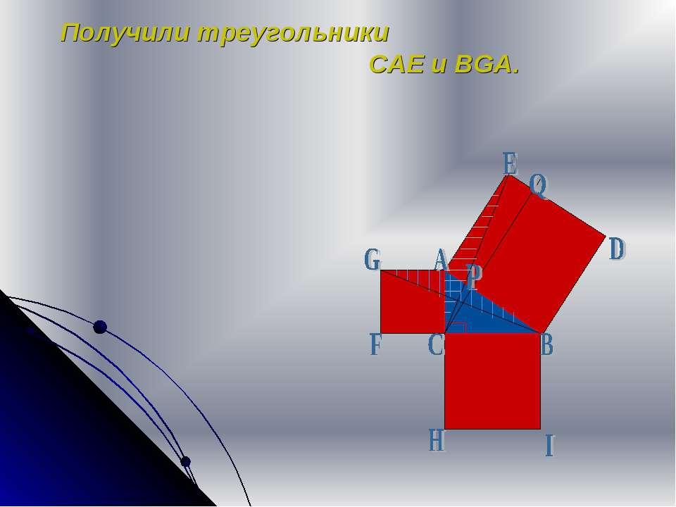 Получили треугольники CAE и BGA.