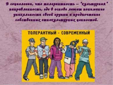 """В социологии, что толерантность – """"культурная"""" направленность, где в основе л..."""