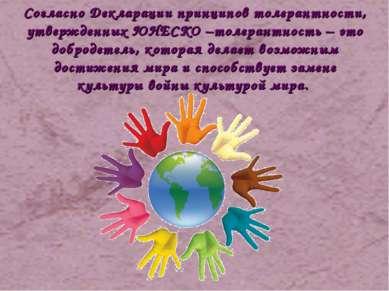 Согласно Декларации принципов толерантности, утвержденных ЮНЕСКО –толерантнос...