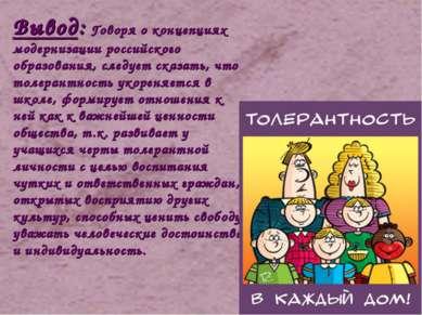 Вывод: Говоря о концепциях модернизации российского образования, следует сказ...