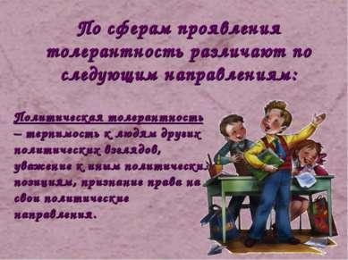 По сферам проявления толерантность различают по следующим направлениям: Полит...