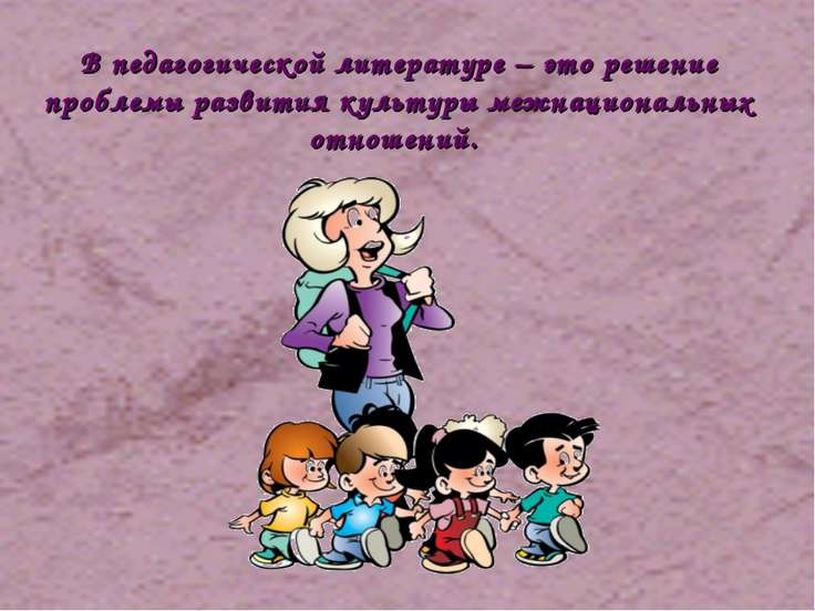 В педагогической литературе – это решение проблемы развития культуры межнацио...
