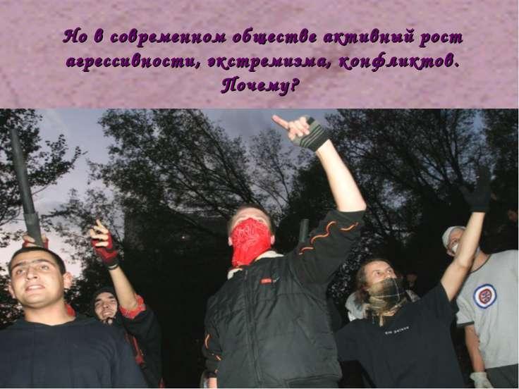 Но в современном обществе активный рост агрессивности, экстремизма, конфликто...
