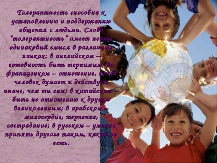 """Толерантность способна к установлению и поддержанию общения с людьми. Слово """"..."""