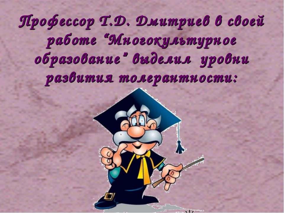 """Профессор Т.Д. Дмитриев в своей работе """"Многокультурное образование"""" выделил ..."""