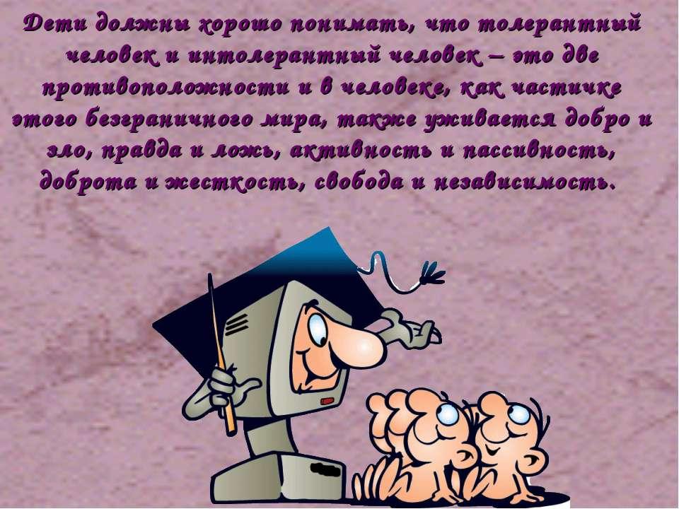 Дети должны хорошо понимать, что толерантный человек и интолерантный человек ...