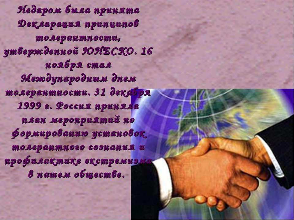 Недаром была принята Декларация принципов толерантности, утвержденной ЮНЕСКО....