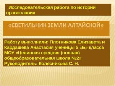 Исследовательская работа по истории православия Работу выполнили: Плотникова ...