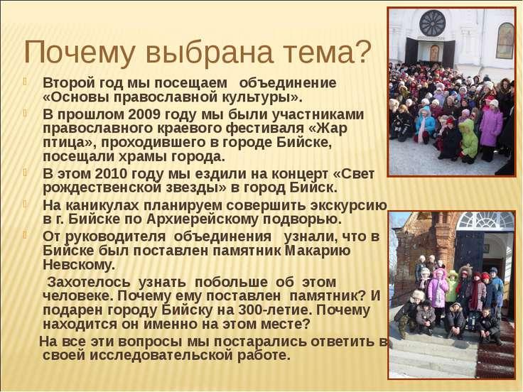 Почему выбрана тема? Второй год мы посещаем объединение «Основы православной ...
