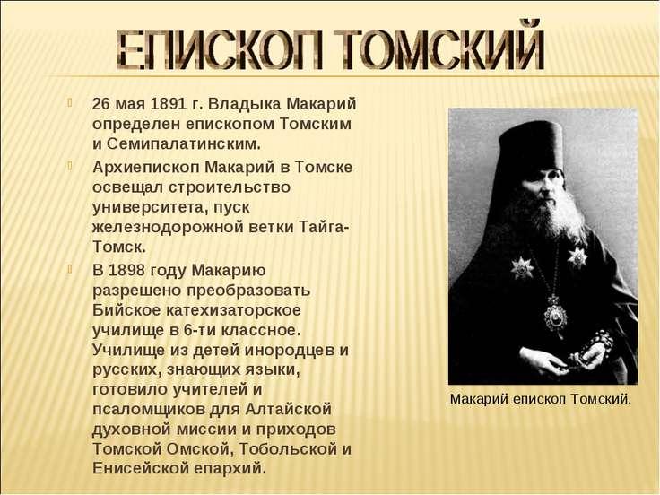 26 мая 1891 г. Владыка Макарий определен епископом Томским и Семипалатинским....