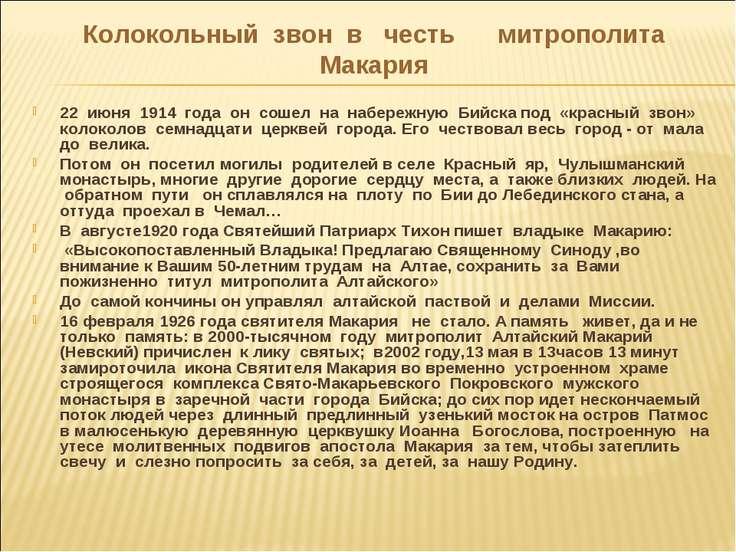 Колокольный звон в честь митрополита Макария 22 июня 1914 года он сошел на на...