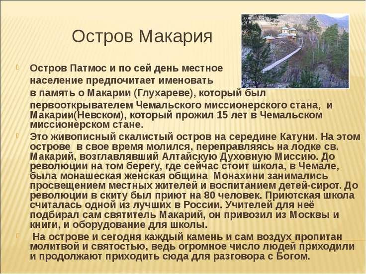Остров Макария Остров Патмос и по сей день местное население предпочитает име...