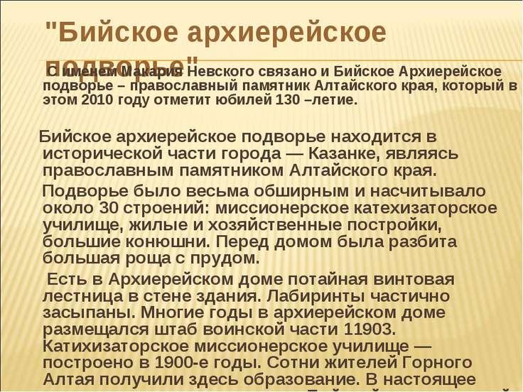 """""""Бийское архиерейское подворье"""" С именем Макария Невского связано и Бийское А..."""