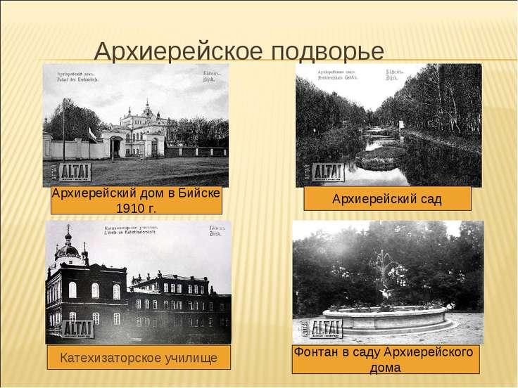 Архиерейское подворье Архиерейский дом в Бийске 1910 г. Архиерейский сад Кате...